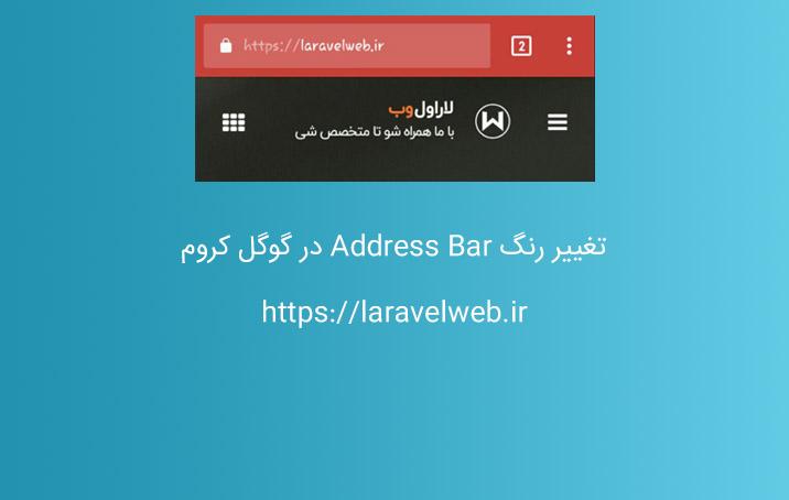تغییر رنگ Address Bar گوگل کروم در موبایل