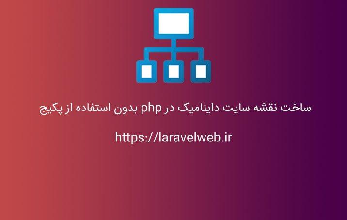 ساخت نقشه سایت داینامیک در php بدون استفاده از پکیج