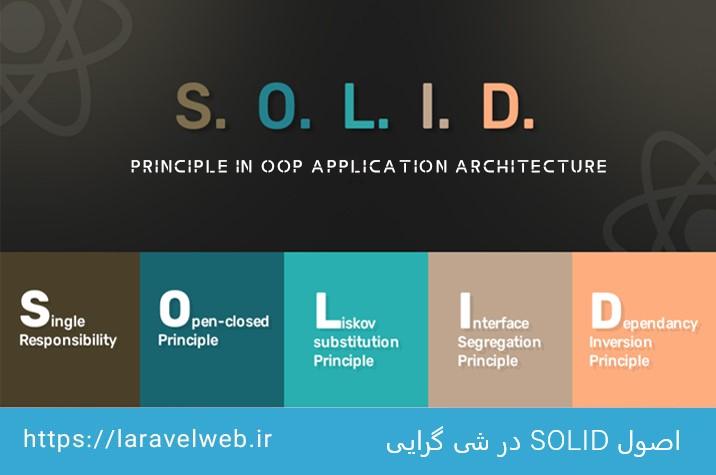 اصول SOLID در شی گرایی