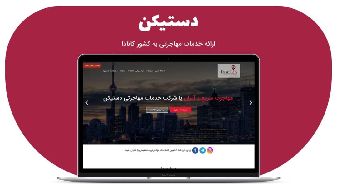 وب سایت خدمات مهاجرتی دستیکن