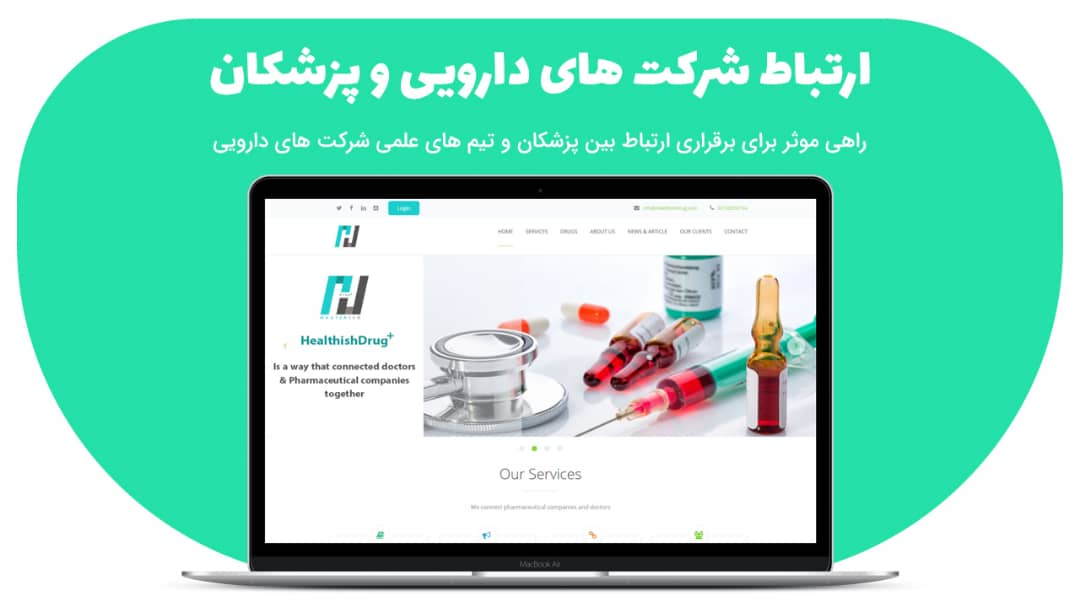 پلتفرم ارتباطی شرکت های دارویی و پزشکان