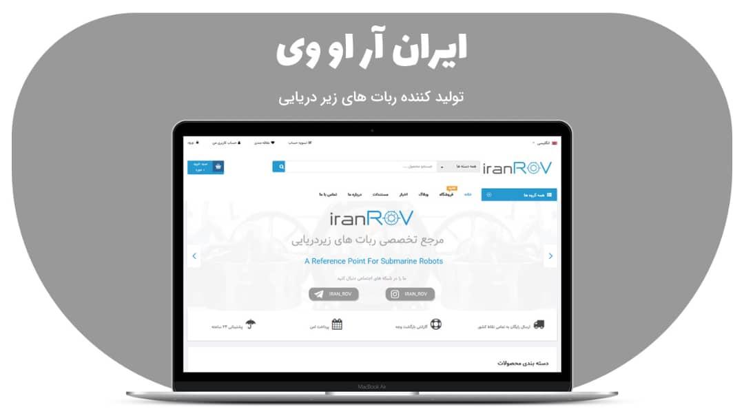 وب سایت IranROV