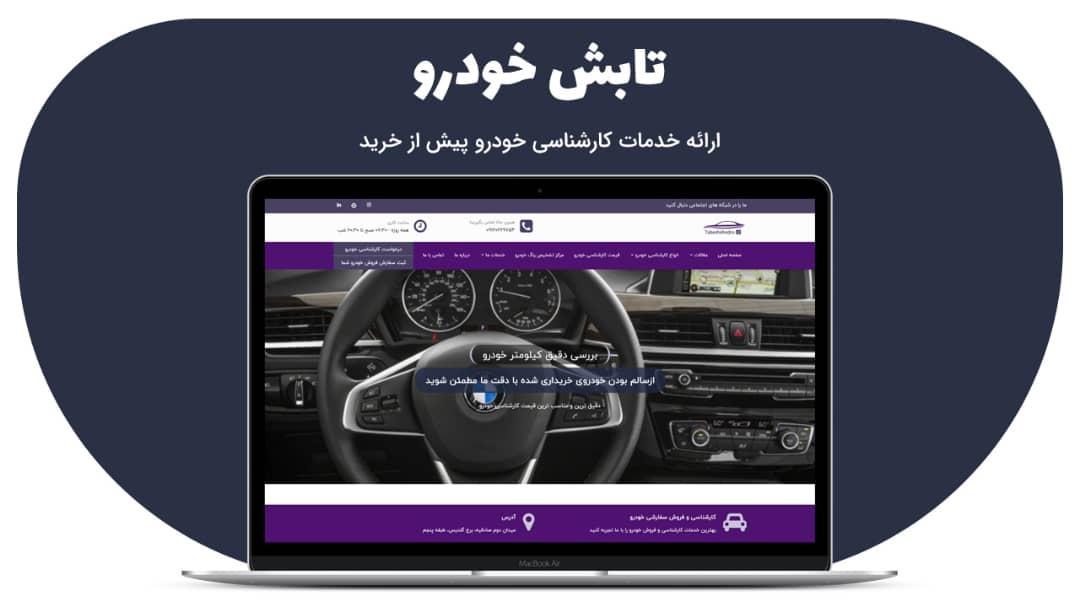 وب سایت تابش خودرو