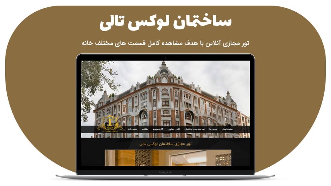 وب سایت ساختمان لوکس تالی